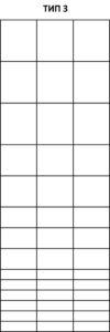 сетка-шарнирная1,5--тип3